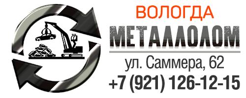 Металлолом Вологда по высоким ценам.
